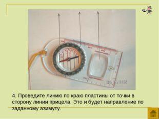 4. Проведите линию по краю пластины от точки в сторону линии прицела. Это и б