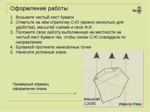 Возьмите чистый лист бумаги Отметьте на нём стрелочку С-Ю (можно несколько дл