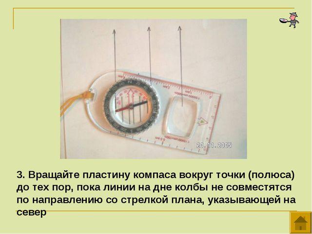 3. Вращайте пластину компаса вокруг точки (полюса) до тех пор, пока линии на...