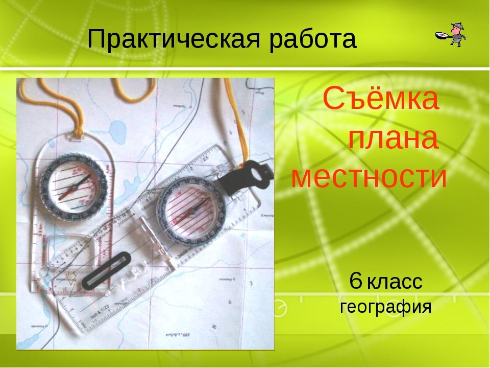 Съёмка плана местности Практическая работа 6 класс география