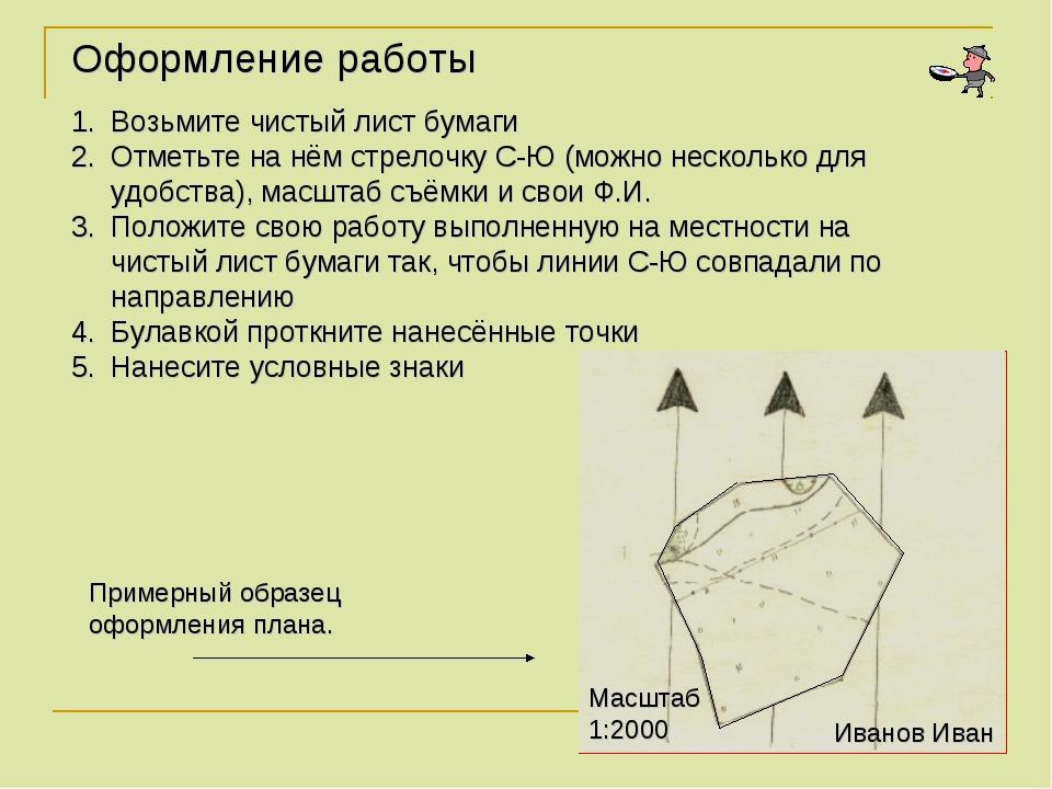 Возьмите чистый лист бумаги Отметьте на нём стрелочку С-Ю (можно несколько дл...