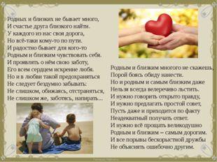 Родных и близких не бывает много, И счастье друга близкого найти. У каждого и