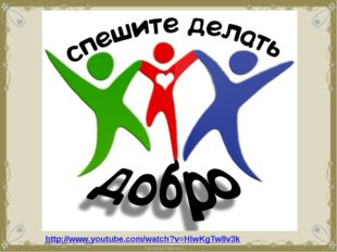 http://www.youtube.com/watch?v=HlwKgTw8v3k FokinaLida.75@mail.ru