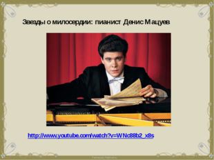 http://www.youtube.com/watch?v=WNc88b2_x8s Звезды о милосердии: пианист Денис