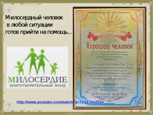 Милосердный человек в любой ситуации готов прийти на помощь... http://www.you