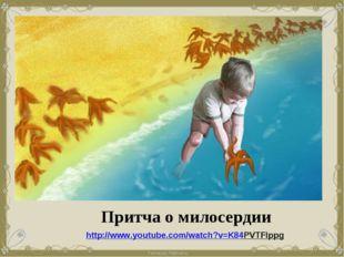 Притча о милосердии http://www.youtube.com/watch?v=K84PVTFIppg FokinaLida.75@