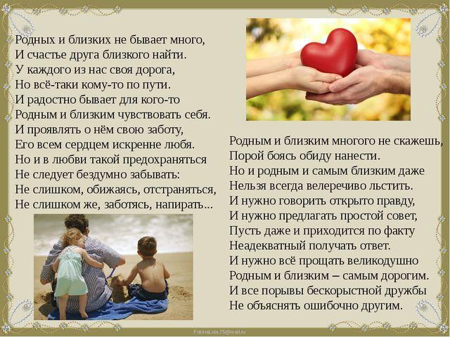 Родных и близких не бывает много, И счастье друга близкого найти. У каждого и...