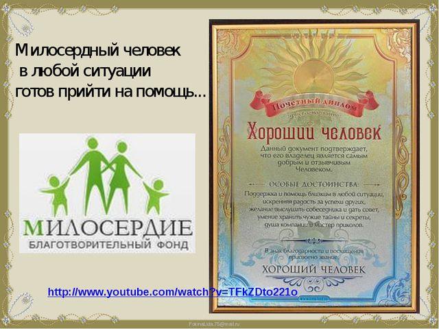 Милосердный человек в любой ситуации готов прийти на помощь... http://www.you...