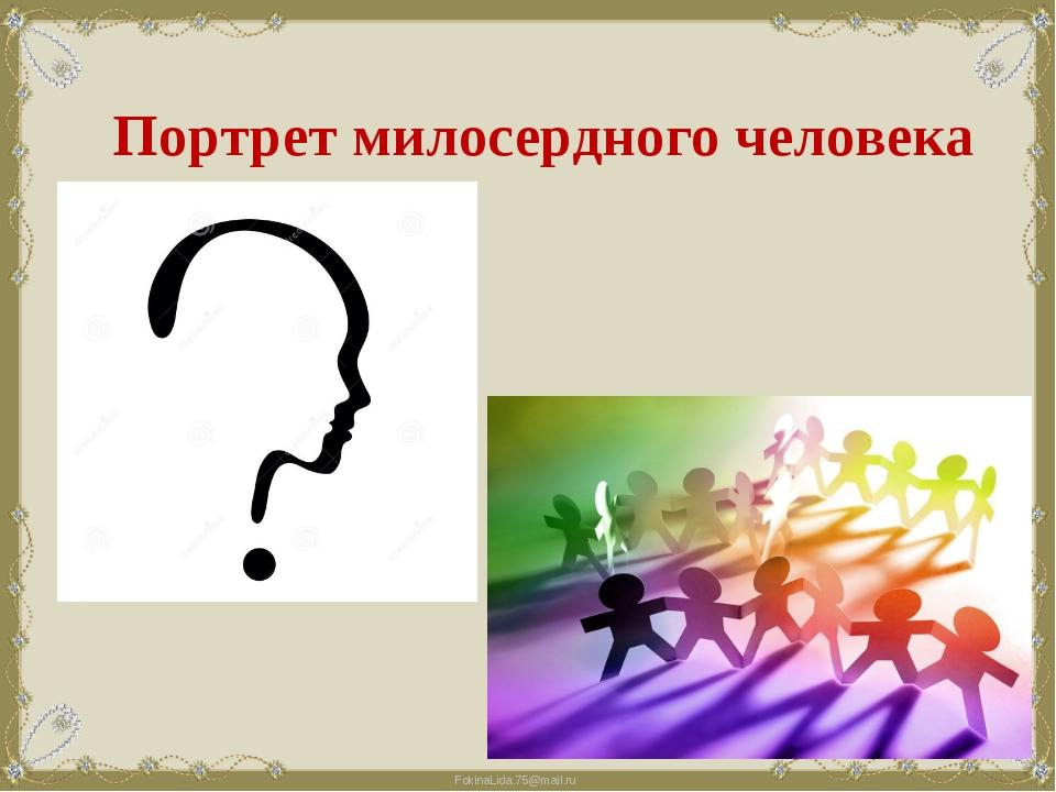 Портрет милосердного человека FokinaLida.75@mail.ru