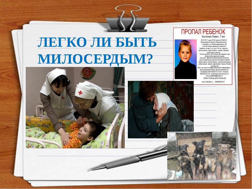 ЛЕГКО ЛИ БЫТЬ МИЛОСЕРДЫМ? FokinaLida.75@mail.ru