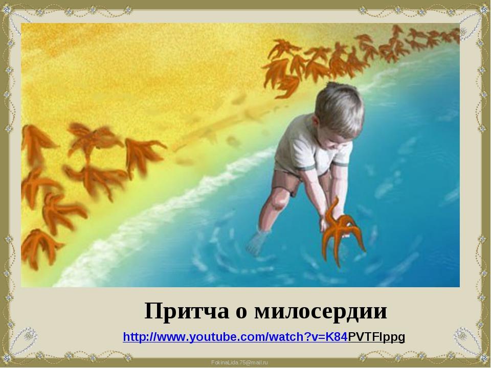 Притча о милосердии http://www.youtube.com/watch?v=K84PVTFIppg FokinaLida.75@...