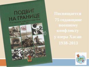 Посвящается 75 годовщине военному конфликту у озера Хасан 1938-2013