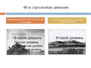 40-я стрелковая дивизия Замаскированные советские танки на позиции Вид на выс