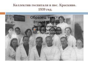 Коллектив госпиталя в пос. Краскино. 1939 год.
