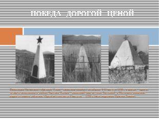 Памятники Хасанским событиям. Слева – памятник воинам , погибшим 6-11 августа