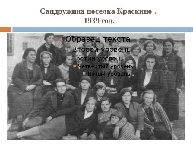 Сандружина поселка Краскино . 1939 год.