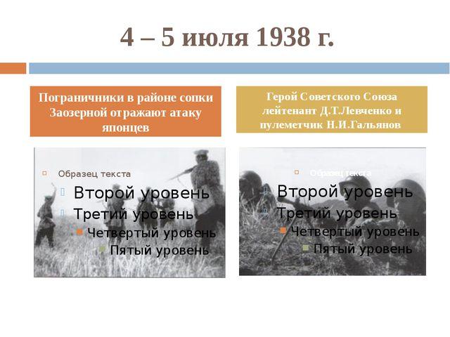 4 – 5 июля 1938 г. Пограничники в районе сопки Заозерной отражают атаку японц...
