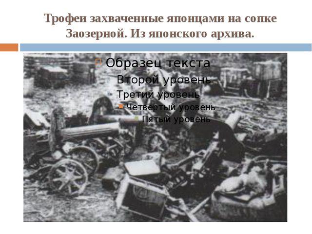 Трофеи захваченные японцами на сопке Заозерной. Из японского архива.
