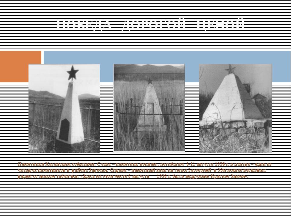Памятники Хасанским событиям. Слева – памятник воинам , погибшим 6-11 августа...