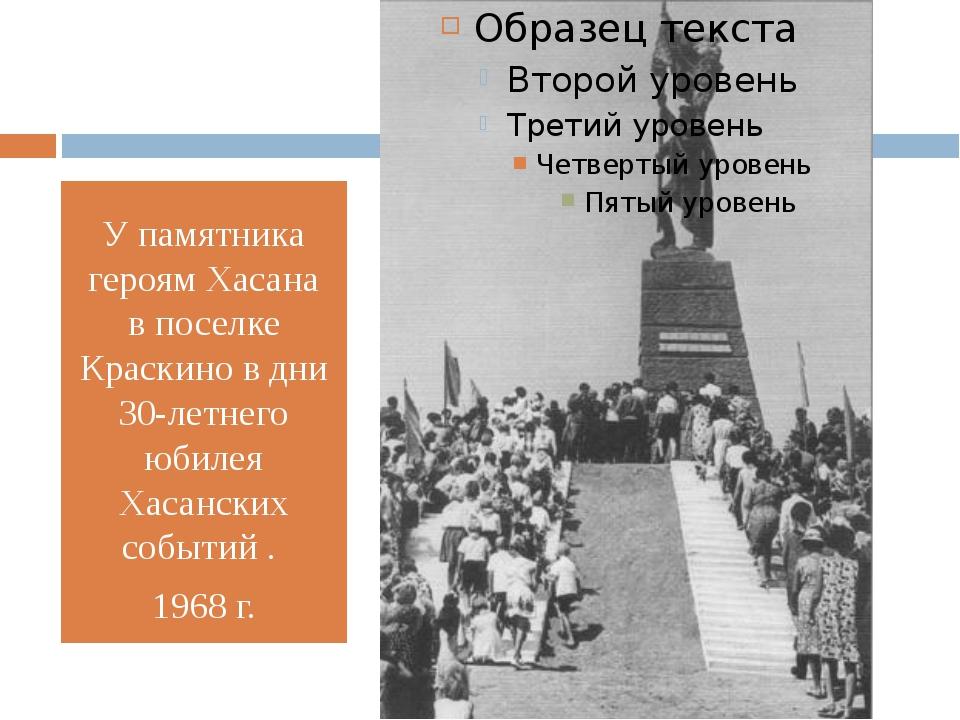 У памятника героям Хасана в поселке Краскино в дни 30-летнего юбилея Хасанск...