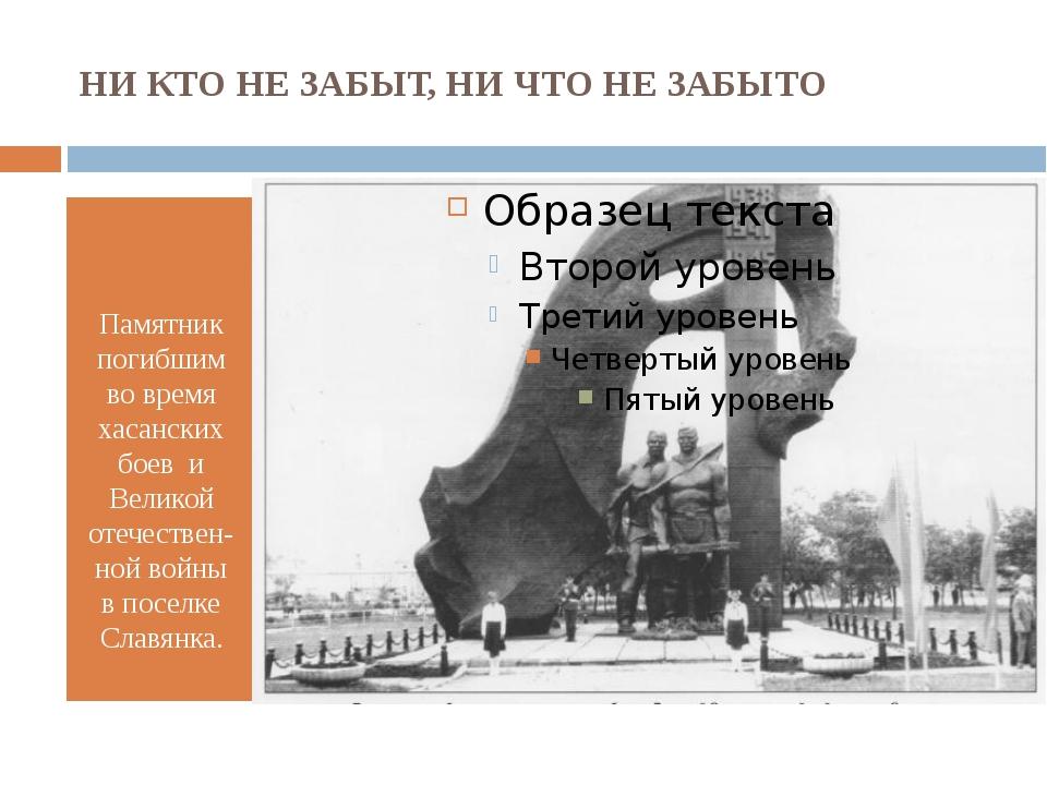 НИ КТО НЕ ЗАБЫТ, НИ ЧТО НЕ ЗАБЫТО Памятник погибшим во время хасанских боев и...