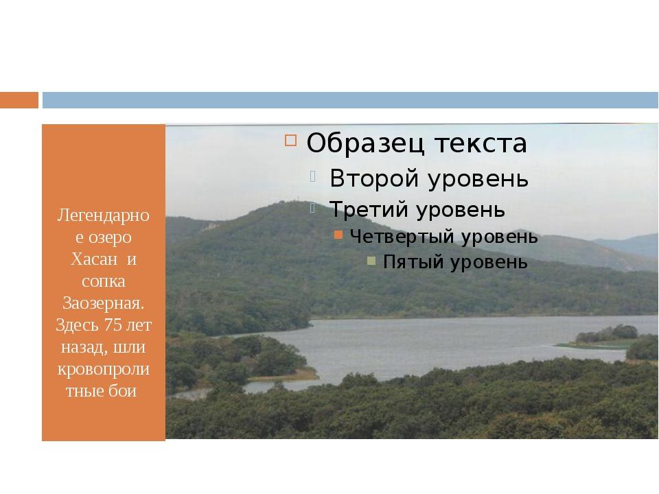 Легендарное озеро Хасан и сопка Заозерная. Здесь 75 лет назад, шли кровопрол...