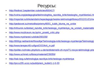 Ресурсы: http://festival.1september.ru/articles/600417/ http://volna.org/peda