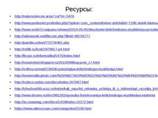 Ресурсы: http://natursciences.area7.ru/?m=5476 http://www.pedsovet.pro/index.