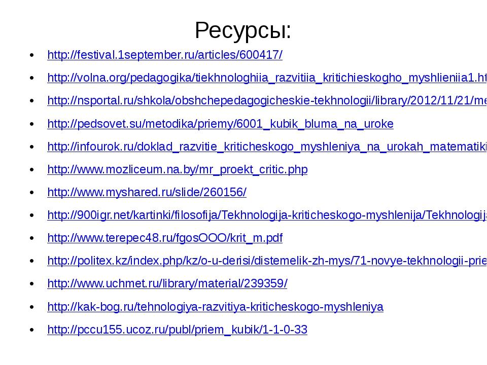 Ресурсы: http://festival.1september.ru/articles/600417/ http://volna.org/peda...