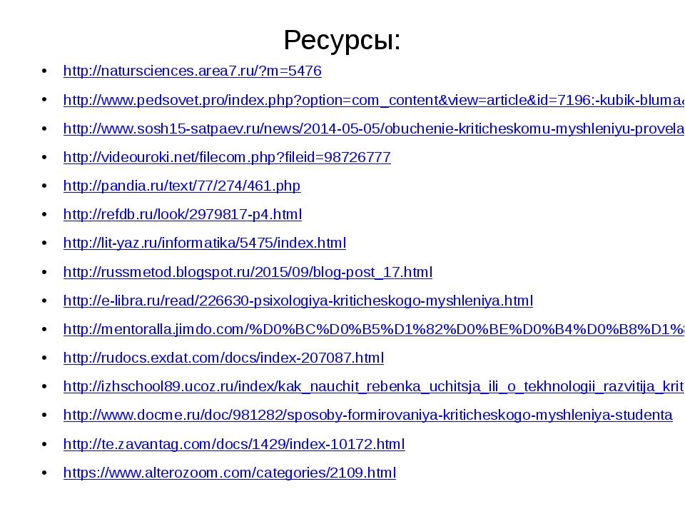 Ресурсы: http://natursciences.area7.ru/?m=5476 http://www.pedsovet.pro/index....