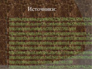 Источники: http://ru.wikipedia.org/wiki/%CF%F3%E0%ED%F2%E8%EB%E8%E7%EC http:/
