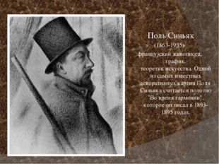 Поль Синьяк (1863-1935) французский живописец, график, теоретикискусства. О