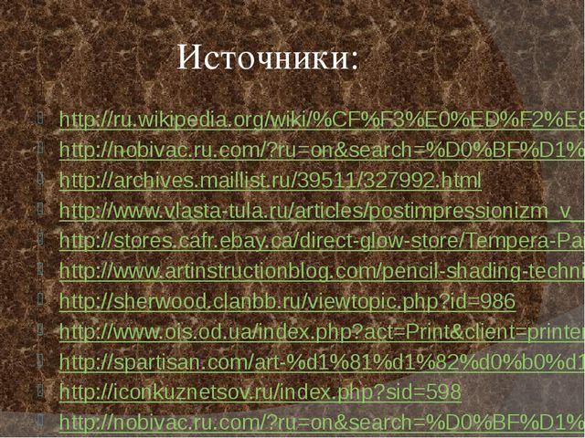 Источники: http://ru.wikipedia.org/wiki/%CF%F3%E0%ED%F2%E8%EB%E8%E7%EC http:/...