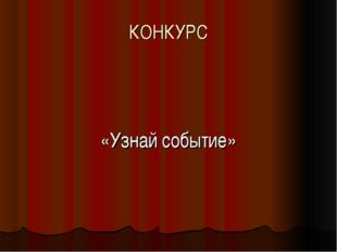 КОНКУРС «Узнай событие»