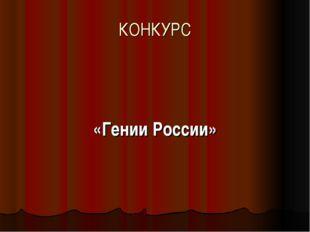 КОНКУРС «Гении России»