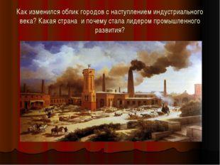 Как изменился облик городов с наступлением индустриального века? Какая страна