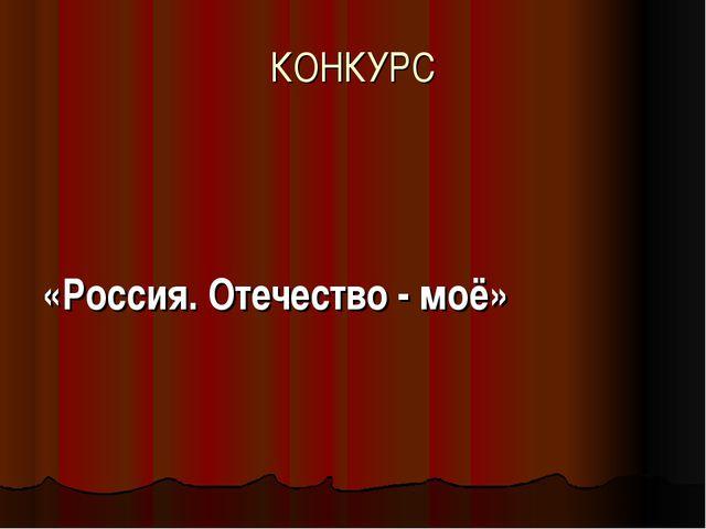 КОНКУРС «Россия. Отечество - моё»