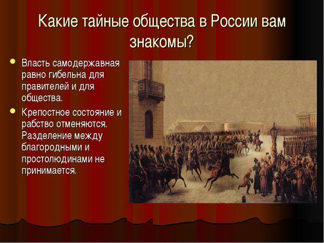 Какие тайные общества в России вам знакомы? Власть самодержавная равно гибель...