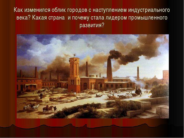 Как изменился облик городов с наступлением индустриального века? Какая страна...