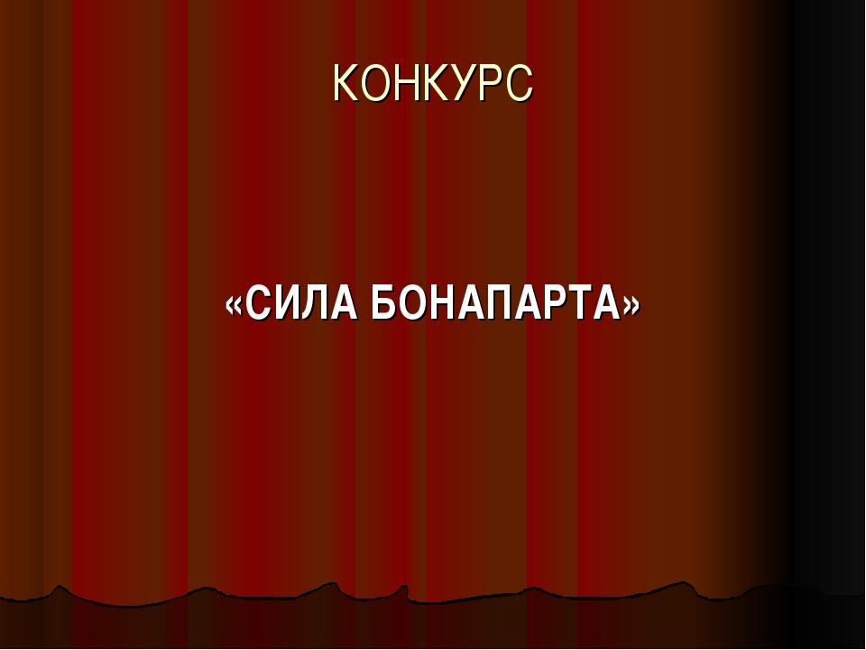 КОНКУРС «СИЛА БОНАПАРТА»