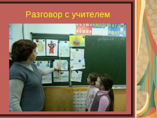 Разговор с учителем