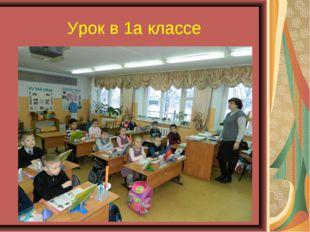 Урок в 1а классе