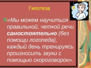Гипотеза «Мы можем научиться правильной, четкой речи самостоятельно (без помо