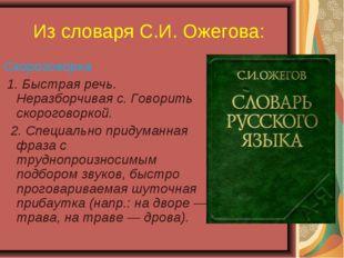 Из словаря С.И. Ожегова: Скороговорка 1. Быстрая речь. Неразборчивая с. Говор