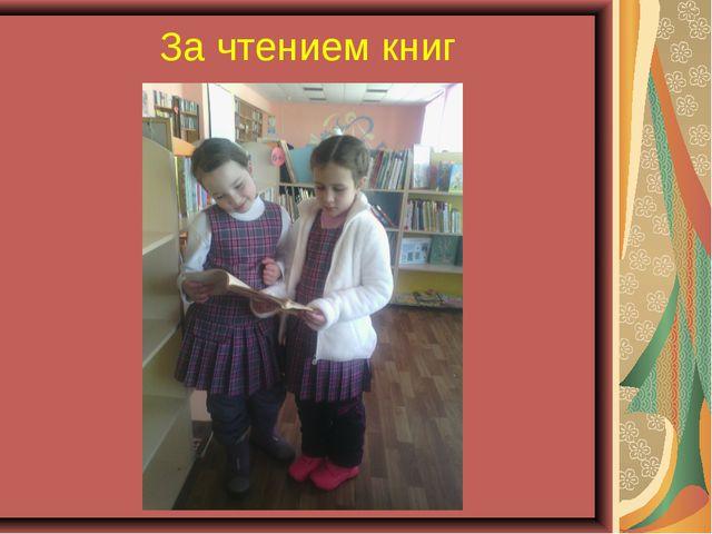 За чтением книг