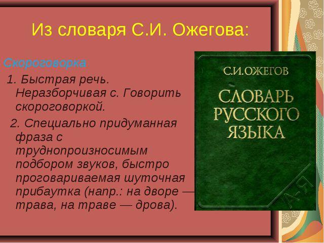 Из словаря С.И. Ожегова: Скороговорка 1. Быстрая речь. Неразборчивая с. Говор...