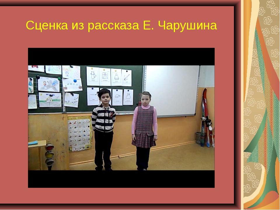 Сценка из рассказа Е. Чарушина