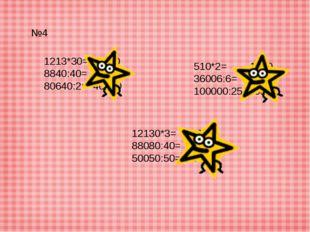 №4 1213*30= 36390 8840:40= 221 80640:2= 40320 510*2= 1020 36006:6= 6001 10000