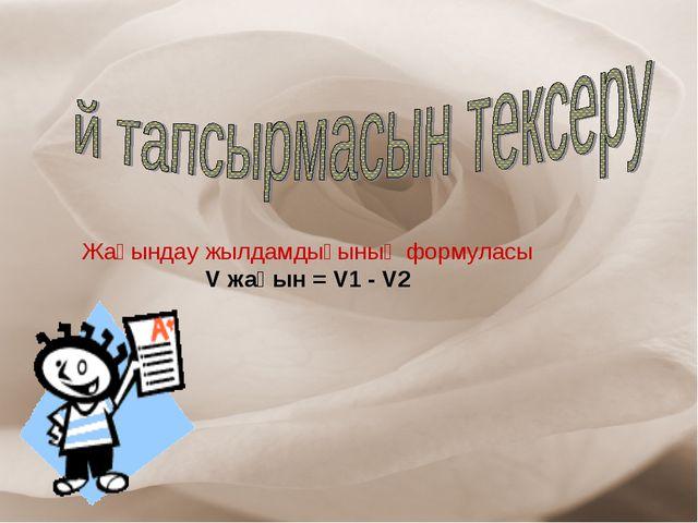 Жақындау жылдамдығының формуласы V жақын = V1 - V2
