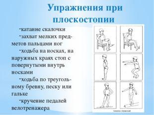 Упражнения при плоскостопии катание скалочки захват мелких пред-метов пальцам